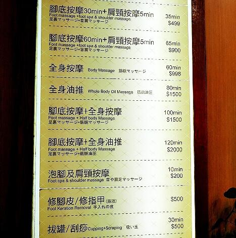 台湾 台北 東区 マッサージ 足裏 足つぼ 金享樂足體養生館 金享楽足体養生按摩会 メニュー 値段 料金