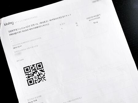 桃園空港-台北駅 往復 リムジンバス 割引チケット KKday 国光客運 國光客運 1819路線 バウチャー