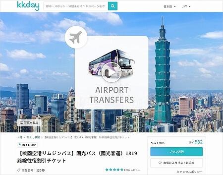 桃園空港-台北市内往復 リムジンバス 割引チケット KKday 国光客運 國光客運 1819路線