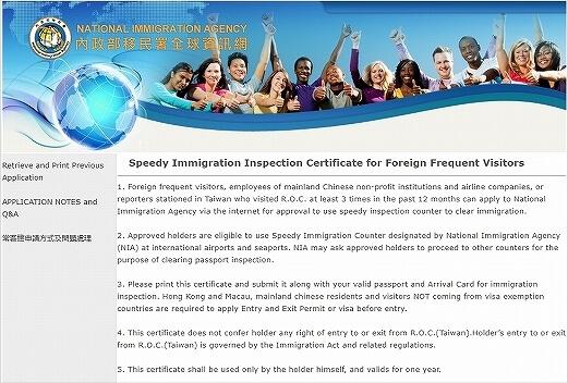 台湾 入国審査 常客証 申請方法