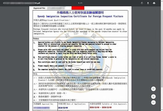 台湾 入国審査 常客証 申請方法 入力方法 記入例