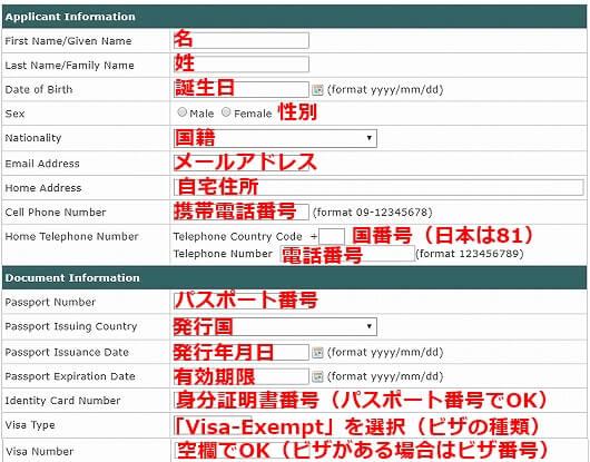 台湾 入国審査 常客証 申請方法 入力方法