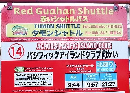 ロイヤルオーキッドグアムホテル 立地 Royal Orchid Guam Hotel 最寄り バス停 シャトルバス 14番 PIC向かい パシフィックアイランドクラブ向かい