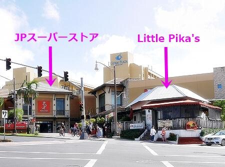 グアム リトルピカズ Little Pika's 外観