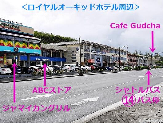 ロイヤルオーキッドグアムホテル 立地 Royal Orchid Guam Hotel ABCストア