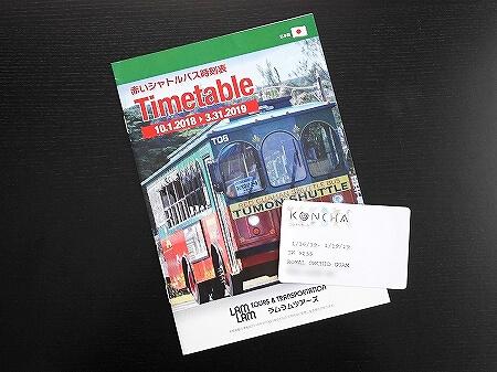 JTB グアムツアー バスチケット コンチャカード