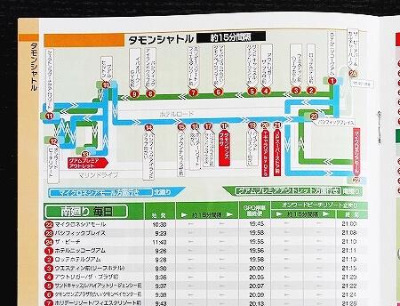 JTB グアムツアー シャトルバス 時刻表