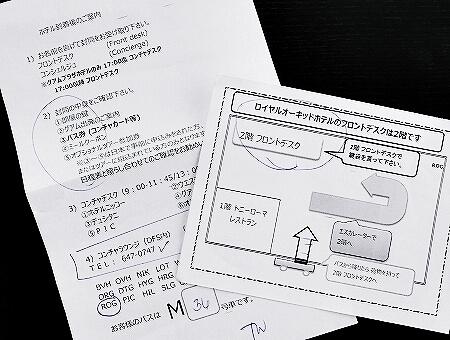 JTB グアムツアー グアム空港 カウンター