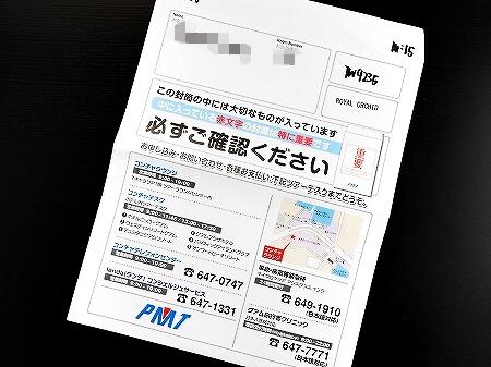 JTB グアム 格安ツアー 資料