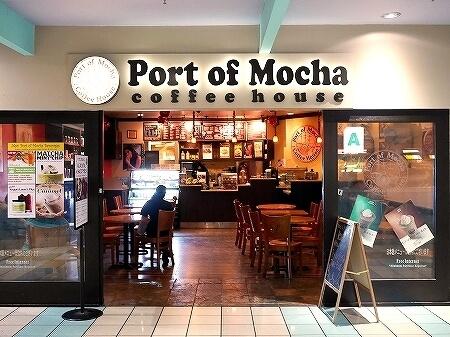 グアム ポート・オブ・モカ Port of Mocha マイクロネシアモール カフェ