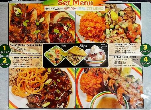 グアム ジャマイカングリル Jamaican Grill セットメニュー ジャークチキン