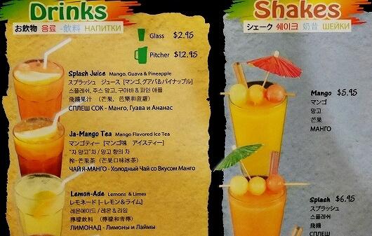 グアム ジャマイカングリル Jamaican Grill ドリンクメニュー ジュース