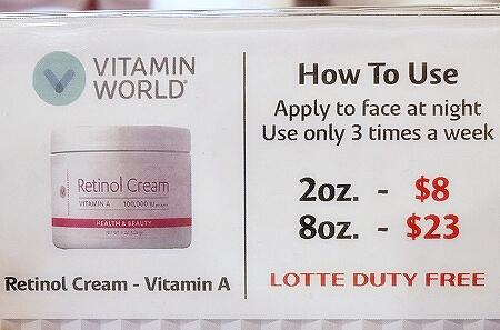 グアム 人気 おすすめ お土産 ビタミンワールド レチノールクリーム 空港