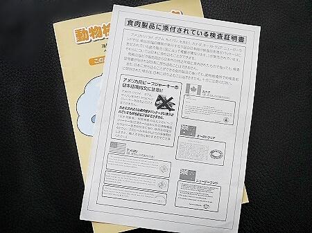 グアム スパム 缶詰 レトルトパウチ SPAM 日本持ち込み 可能 申告必要 検疫所 食肉製品に添付されている検査証明書