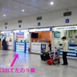 ホーチミン空港 タンソンニャット国際空港 おすすめ 両替所