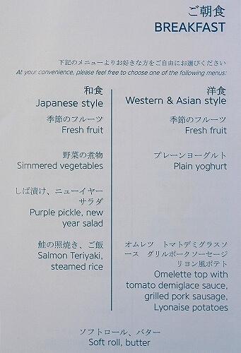 ベトナム航空搭乗記 成田-ホーチミン VN301 VN302 機内食 メニュー 朝食