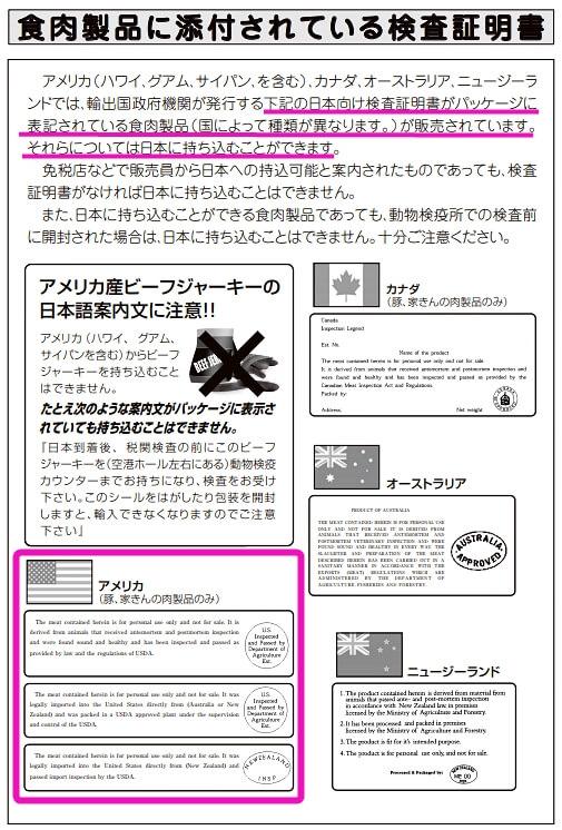 食肉製品に添付されている検査証明書 グアム スパム 持ち込み 条件