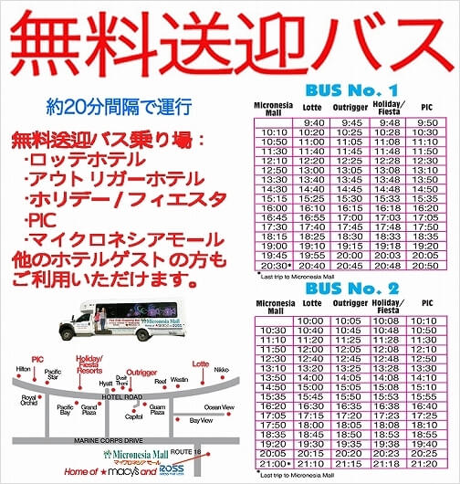 マイクロネシアモール グアム 無料送迎バス 時刻表