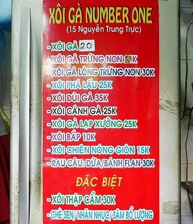 ベトナム ホーチミン ソイガーナンバーワン Xôi Gà Number One 鶏おこわ メニュー