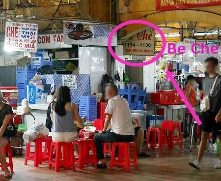 ベトナム ホーチミン ベンタイン市場 ベーチェー Bé chè 場所 行き方