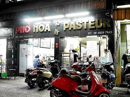 ベトナム ホーチミン フォーホア パスター Pho Hoa Pasteur 外観 人気店