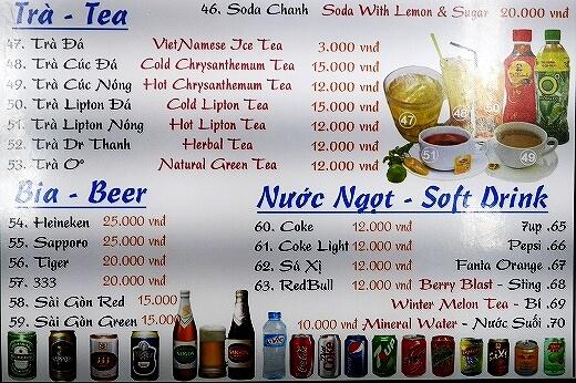 ベトナム ホーチミン フォーホア パスター Pho Hoa Pasteur ドリンク メニュー 値段 人気店