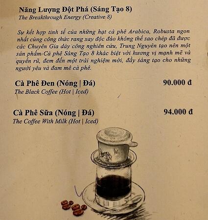 ベトナム ホーチミン チュングエンレジェンド Trung Nguyên Legend Café ドンコイ通り ベトナムコーヒー カフェ メニュー