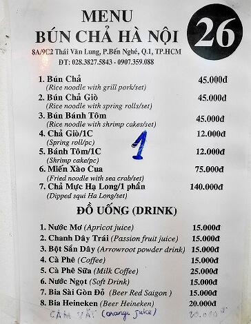 ベトナム ホーチミン ブンチャーハノイ26 メニュー