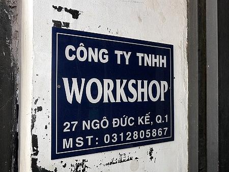 ベトナム ホーチミン The Workshop Coffee おしゃれカフェ おすすめ 看板