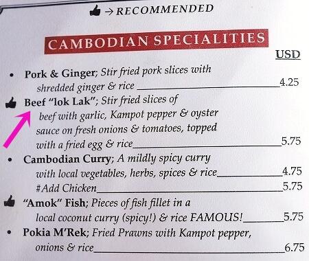 カンボジア シェムリアップ レッドピアノ おすすめレストラン アンジェリーナジョリー The Red Piano アンジー メニュー