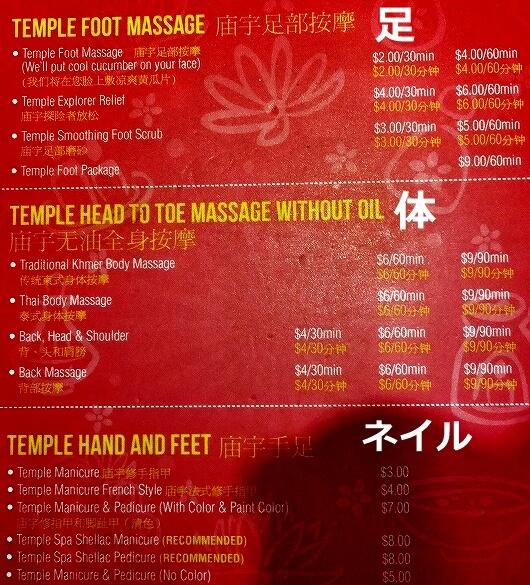 カンボジア シェムリアップ・アートセンター・ナイトマーケット テンプルマッサージ Temple Massage メニュー 値段 料金