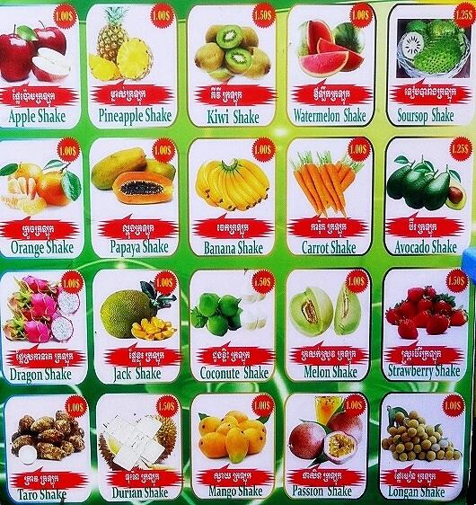 カンボジア シェムリアップ Angkor Trade Fruit Shake フルーツシェイク フルーツジュース おすすめ メニュー 種類