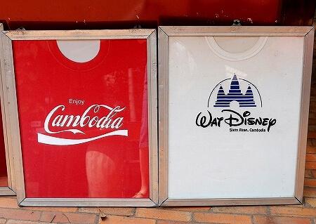 シェムリアップ カンボジア メイド・イン・カンボジア・マーケット お土産 Made in Cambodia Market パロディTシャツ