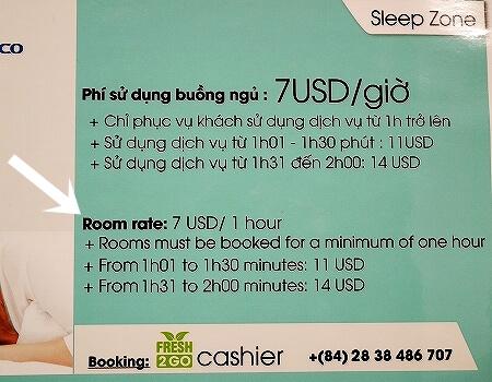 ベトナム ホーチミン空港 有料仮眠室 Sleep Zone スリープゾーン タンソンニャット国際空港 料金 値段