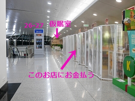 ベトナム ホーチミン空港 有料仮眠室 Sleep Zone スリープゾーン タンソンニャット国際空港 場所 行き方 利用方法