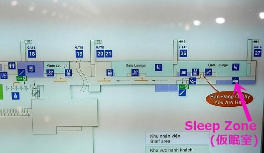 ベトナム ホーチミン空港 有料仮眠室 Sleep Zone スリープゾーン タンソンニャット国際空港 場所 行き方