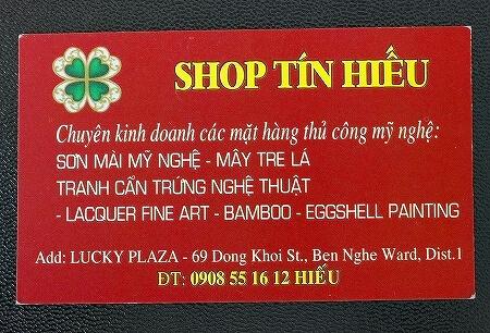 ベトナム ホーチミン ラッキープラザ SHOP TIN HIEU