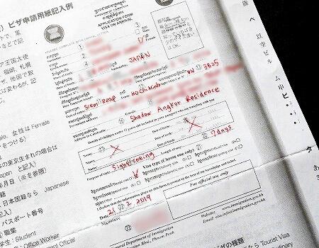 カンボジア シェムリアップ空港 アライバルビザ ビザ 現地取得 方法 記入例 書き方
