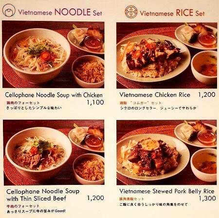 東京ミッドタウン日比谷 ベトナム料理 ベトナミーズ・シクロ ランチメニュー