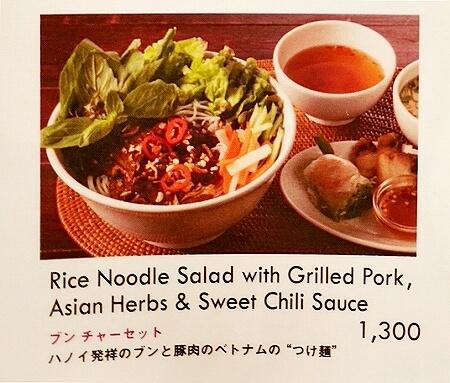 東京ミッドタウン日比谷 ベトナム料理 ベトナミーズ・シクロ ランチメニュー ブンチャー