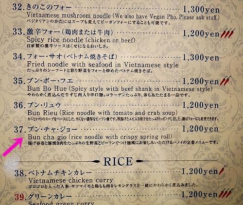 ヴェトナム・アリス 銀座店 マロニエゲート ベトナム料理 メニュー ブンチャー