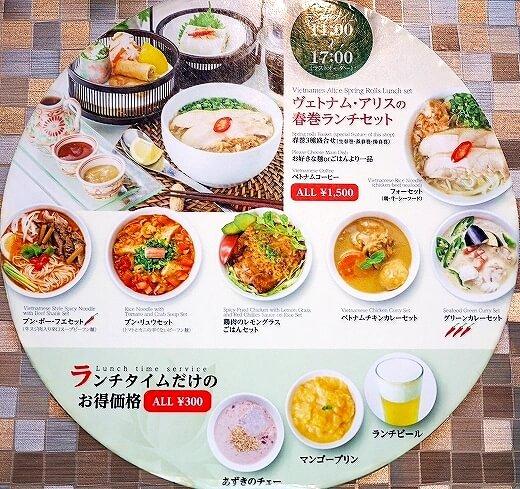 ヴェトナム・アリス 銀座店 マロニエゲート ベトナム料理 ランチメニュー