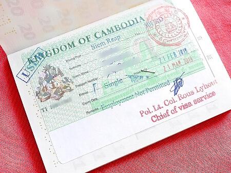 カンボジア アライバルビザ 現地取得 方法 申請 記入例 シェムリアップ