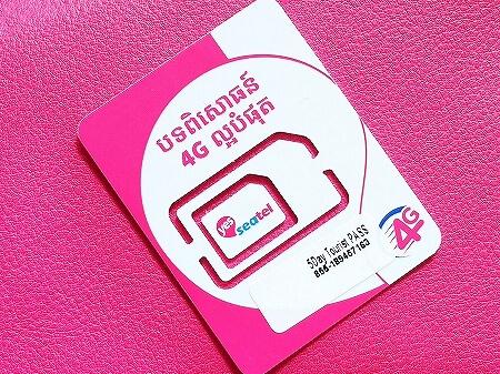 カンボジア シェムリアップ空港 SIMカード 購入方法 買い方 値段 料金 Smart seatel