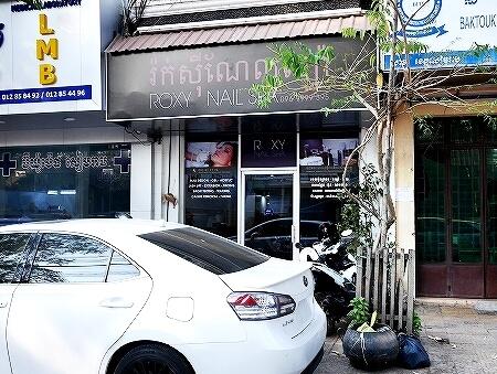 シェムリアップ ジェルネイル ネイルサロン Roxy Nail & Spa Siem Reap おすすめ カンダールヴィレッジ カンボジア