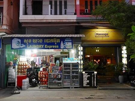 シェムリアップ 洗濯屋 ランドリー ソクサン通り カンボジア Sok Khoung Laundry 場所