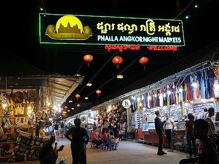 Phalla Angkor Night Market 5 カンボジア シェムリアップ パブストリート PUB STREET