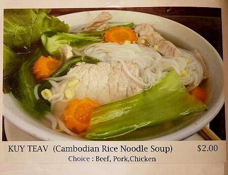 シェムリアップ クメールテイストレストラン Khmer Taste Restaurant カンボジア メニュー