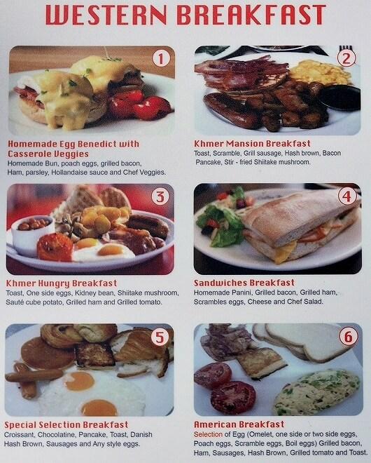 シェムリアップ クメール マンション ブティック ホテル Khmer Mansion Boutique Hotel カンボジア レストラン 朝食 メニュー