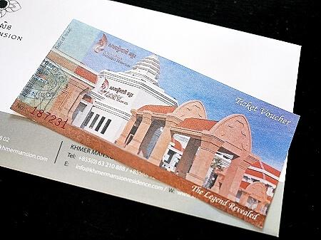 シェムリアップ アンコール国立博物館 カンボジア チケット